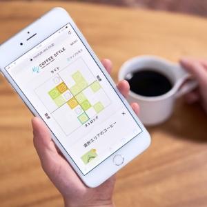 """好みを可視化し、パーソナルなコーヒーを届ける。UCCの「My COFFEE STYLE」が変える""""家淹れ""""の体験とは"""